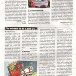 W is for Write-ups: My Write-ups in Weeklies and Newspapers (Print)