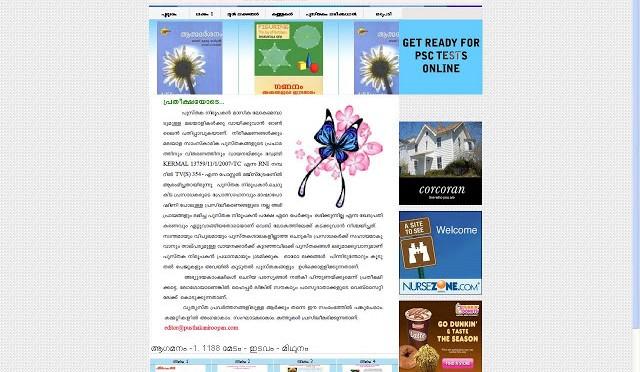 "Pusthakaniroopakan: A Place For Book Lovers - An Introduction: ""പുസ്തക നിരൂപകൻ"" ഓണ്ലൈൻ മാസിക. ഒരു പരിചയപ്പെടുത്തൽ"