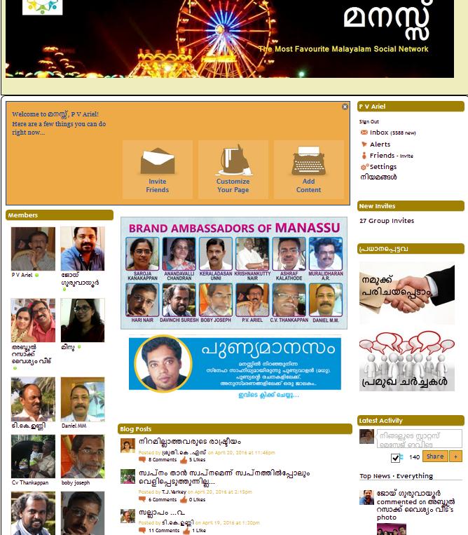 Manass Malayalam site
