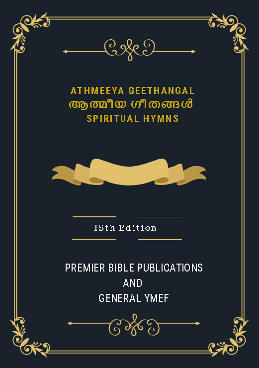ATHMEEYA GEETHANGAL SPIRITUAL HYMNS