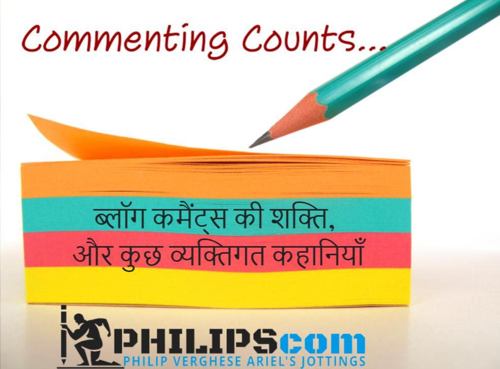 ब्लॉग कमैंट्सकी शक्ति power of blog comments