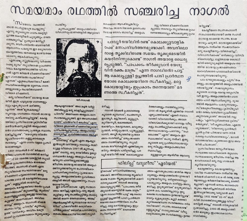 V Nagal's samayamam radhathil
