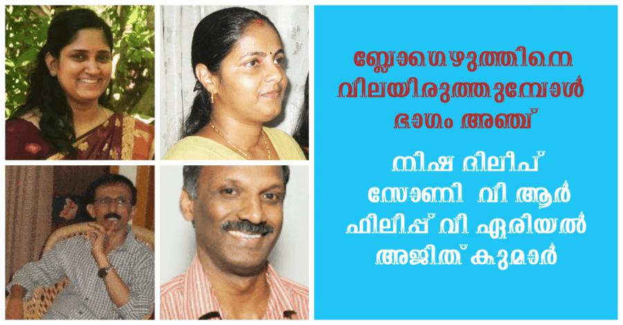 Malayalam blog review