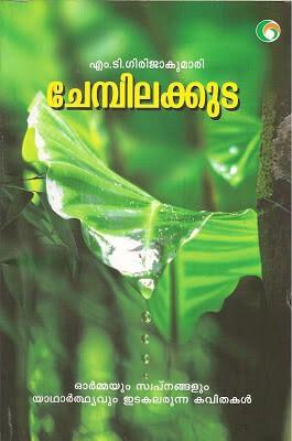 """പ്രശസ്ത കവയിത്രി ശ്രീമതി എം ടി ഗിരിജാകുമാരിയുടെ """"ചേമ്പിലക്കുട"""" ( A Book Review _ Chempilakkuda- A Collection of Poems)"""