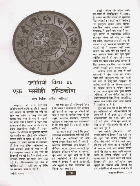 Confident Living Magazine Articles: Back to the Bible Hindi Magazine Released