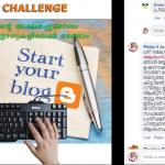 A Post For Malayalam Blog Challenge – മലയാളം ബ്ലോഗ് ചലഞ്ചിലേക്കൊരു പോസ്റ്റ്